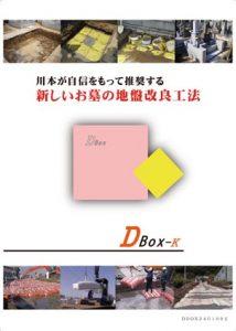 DBOXパンフ2401002(P1)アウトライン