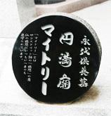 """写真:=「円満廟マイトリー(=サンスクリット語で""""慈悲""""という意味)」"""