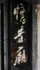 写真:専正寺「憶昔廟」