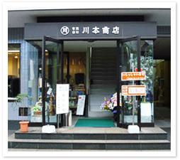 写真:川本商店