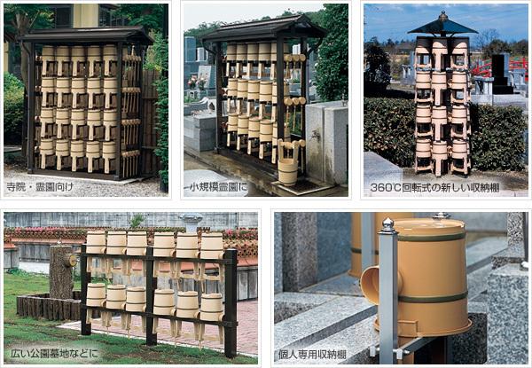 写真:アルミ製手桶収納棚
