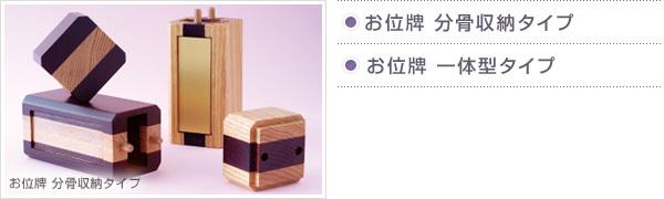 写真:木製ペット仏具ウッディ