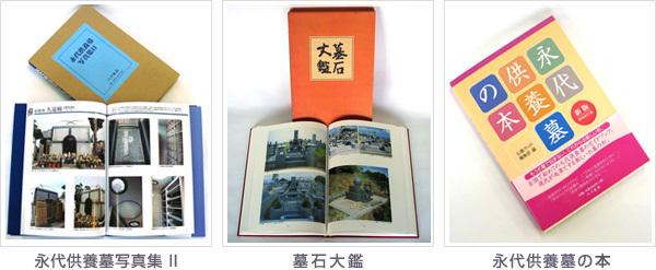 写真:永代供養に関する書籍